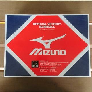 ミズノ(MIZUNO)のひげたく様専用 硬式ボール(ボール)