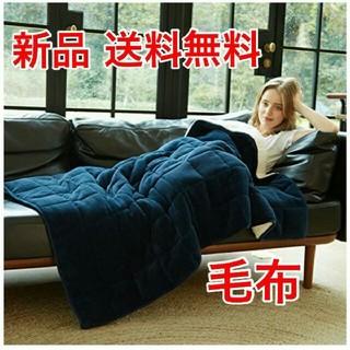【新品】毛布  ブランケット ネイビー(毛布)