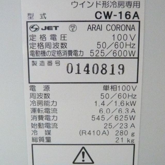 コロナ(コロナ)のコロナ  窓用 ウインドエアコン CW-16A  冷房専用 スマホ/家電/カメラの冷暖房/空調(エアコン)の商品写真