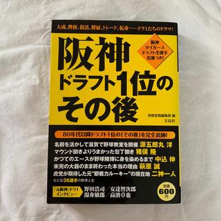 阪神ドラフト1位のその後(趣味/スポーツ/実用)