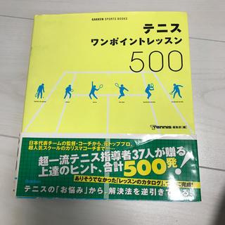 テニスワンポイントレッスン500 すぐできる!(趣味/スポーツ/実用)