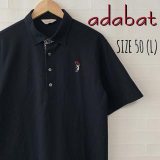 アダバット(adabat)のadabat アダバット 半袖 ポロシャツ サイズ50 日本製(ポロシャツ)
