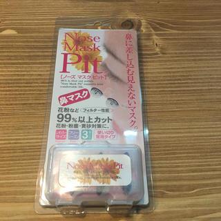 【未開封】鼻マスク 3個セット ノーズマスクピット(日用品/生活雑貨)