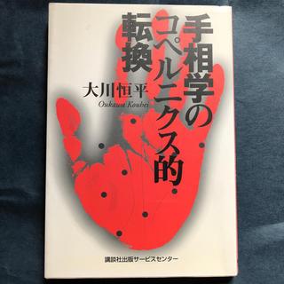 手相学のコペルニクス的転換 大川恒平(趣味/スポーツ/実用)