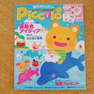 ガッケン(学研)の保育雑誌 ピコロ8月号 CD付(その他)