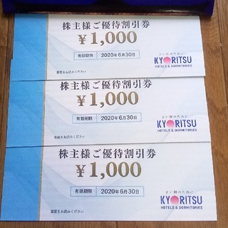 共立メンテナンス 株主優待割引券 1000円券×3枚 3000円分 9/30迄(宿泊券)