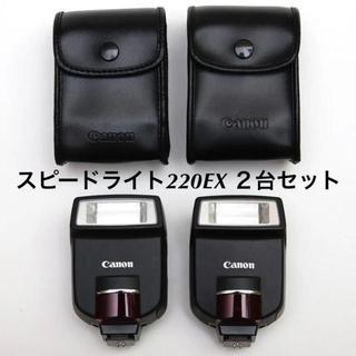 キヤノン(Canon)のキヤノンCanonスピードライト220EX☆2台セット動作確認済み美品/説明書付(ストロボ/照明)