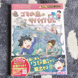 アサヒシンブンシュッパン(朝日新聞出版)のゴミの島のサバイバル(少年漫画)