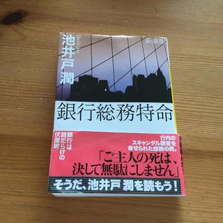コウダンシャ(講談社)の銀行総務特命 新装版(文学/小説)