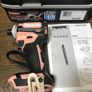 マキタ(Makita)のマキタ インパクトドライバ  18V  限定色 TD171D(工具/メンテナンス)