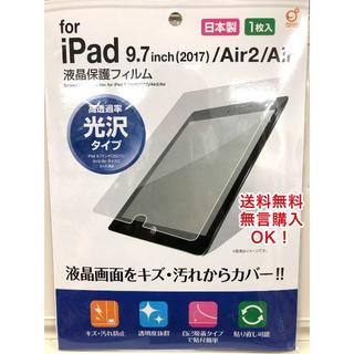 【大人気】iPad用 液晶保護フィルム【新品・送料無料】(タブレット)