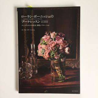 ローラン・ボーニッシュのブーケレッスン フレンチスタイルの花束基礎とバリエーショ(趣味/スポーツ/実用)