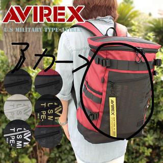 アヴィレックス(AVIREX)の☆ 半額 最安値 アビレックス AVIREX リュック AVX593 アカ ☆(バッグパック/リュック)