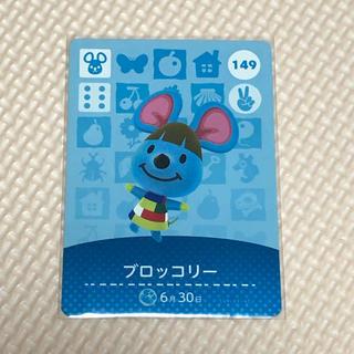 ニンテンドウ(任天堂)のamiiboカード ブロッコリー(カード)
