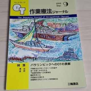 作業療法ジャーナル(健康/医学)