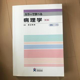 カラ-で学べる病理学 第3版(健康/医学)