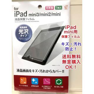 【大人気】iPadmini/2/3用 液晶保護フィルム【新品・送料無料】(タブレット)