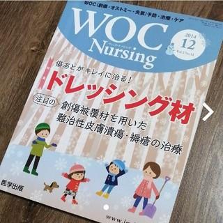 WOC Nursing 2014年12月号(健康/医学)
