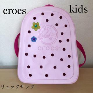 クロックス(crocs)のキッズ 子供用 リュック クロックス ピンク 送料無料(リュックサック)