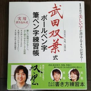 武田双葉式ボ-ルペン字・筆ペン字練習帳 1カ月で美しい字が書けるようになる!(趣味/スポーツ/実用)