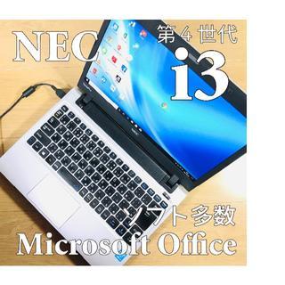 NEC - ★小型軽量★NEC VersaPro★第4世代Core-i3★ノートパソコン★