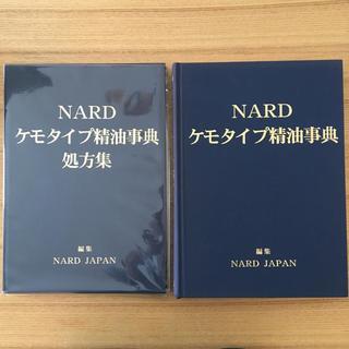 NARDケモタイプ精油事典&処方集Ver.6(健康/医学)