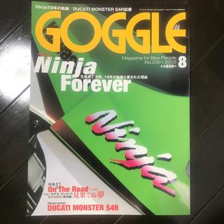 GOGGLE NO.230 Kawasaki Ninja Forever(カタログ/マニュアル)