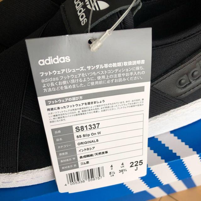 adidas(アディダス)のアディダス オリジナルス スーパースター スリッポン 22.5 スニーカー レディースの靴/シューズ(スリッポン/モカシン)の商品写真