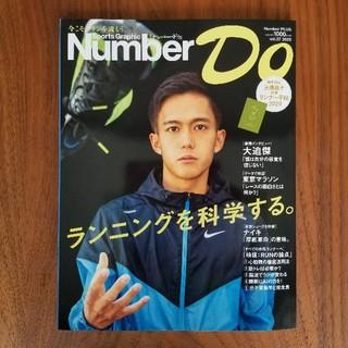 ブンゲイシュンジュウ(文藝春秋)のSports Graphic Number Do vol.37 2020(趣味/スポーツ/実用)