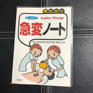早わかり急変ノ-ト オ-ルカラ- 第2版(健康/医学)