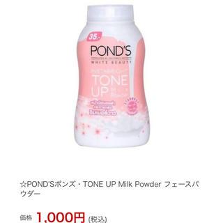 再お値下新品POND'S ポンズTONE UP Milk Powder日本未発売(フェイスパウダー)