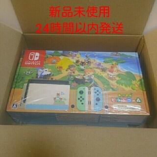 Nintendo Switch - Nintendo Switch あつまれ どうぶつの森セット 新品未使用