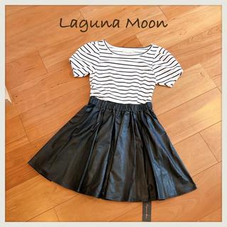 LagunaMoon - Laguna Moon ボーダー×レザー 切り替えワンピース