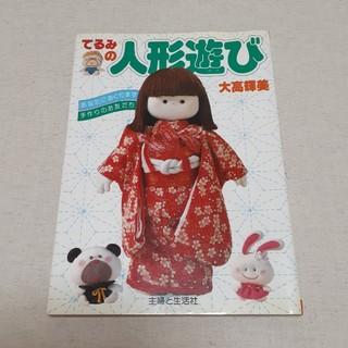 てるみの人形あそび 昭和レトロ 貴重本(趣味/スポーツ/実用)