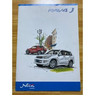 RAV4 J  自動車カタログ