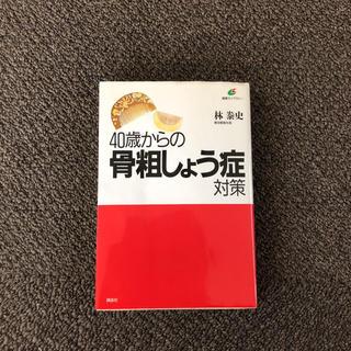 コウダンシャ(講談社)の40歳からの骨粗しょう症対策(健康/医学)