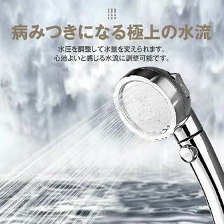 シャワーヘッド 節水 3段階 簡単 水圧調整(タオル/バス用品)