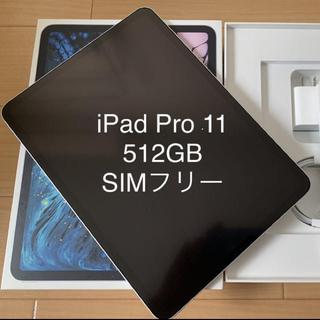 アイパッド(iPad)の美品 SIMフリー iPad Pro 11 512GB cellular(タブレット)