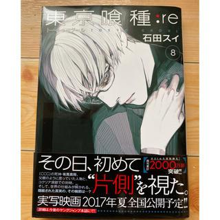 シュウエイシャ(集英社)の東京喰種:re 8(青年漫画)