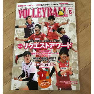 VOLLEYBALL (バレーボール) 2020年 06月号(趣味/スポーツ)