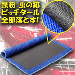 ラバークロス クレイタオル 鉄粉除去 マイクロファイバー タオル クロス 洗車(メンテナンス用品)