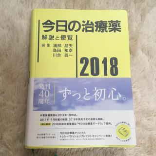 今日の治療薬 解説と便覧 2018年版(健康/医学)