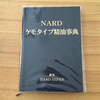 NARDケモタイプ精油事典Ver.7(健康/医学)