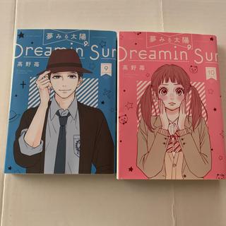夢みる太陽 9.10(青年漫画)