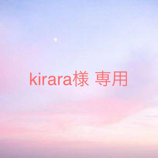 kirara様 専用(その他)