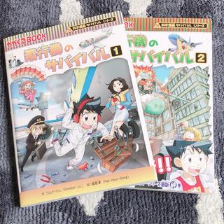 アサヒシンブンシュッパン(朝日新聞出版)の飛行機のサバイバル  スパシーボ様専用(少年漫画)