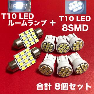 ☆T10 LED ルームランプ 2個+T10 LED 8連SMD ホワイト6個