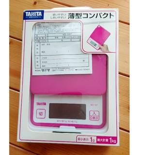 タニタ(TANITA)のタニタ デジタルクッキングスケール(調理道具/製菓道具)