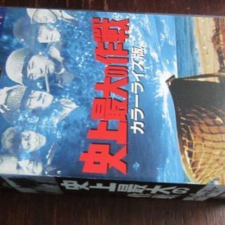 カラーライズ版「史上最大の作戦」! VHS2本組み(外国映画)