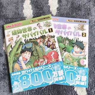 アサヒシンブンシュッパン(朝日新聞出版)の植物世界のサバイバル1.2(少年漫画)